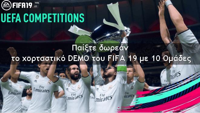FIFA 19 - Παίξτε την δωρεάν έκδοση του παιχνιδιού