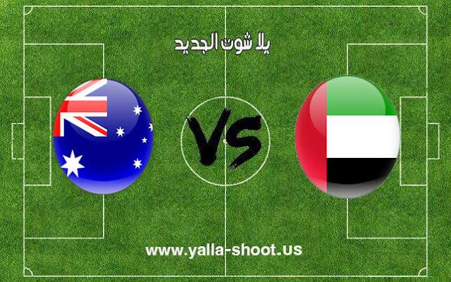 اهداف مباراة منتخب الامارات وأستراليا اليوم 25-01-2019 كأس آسيا 2019