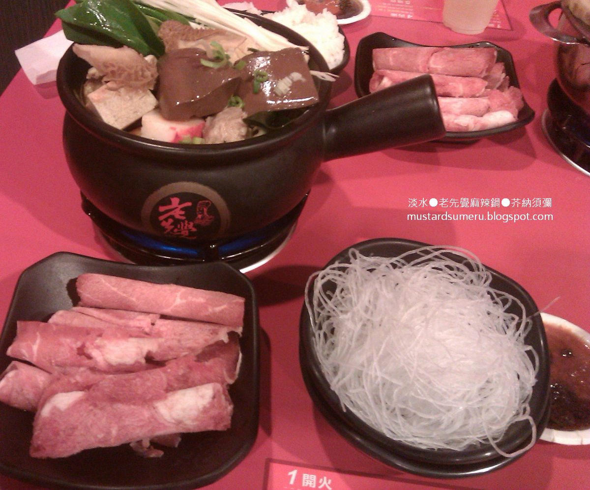 [食記]淡水:老先覺麻辣窯燒鍋(淡水水源店)Old God Spicy Hot Pot - 芥納須彌   只能吃喝玩樂了...