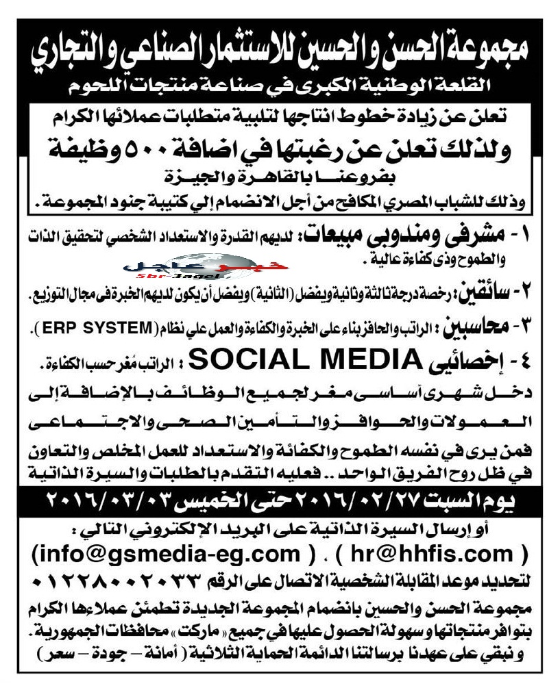 وظائف مجموعة الحسن والحسين للاستثمار لجميع المؤهلات براتب مغرى والتقديم على الانترنت