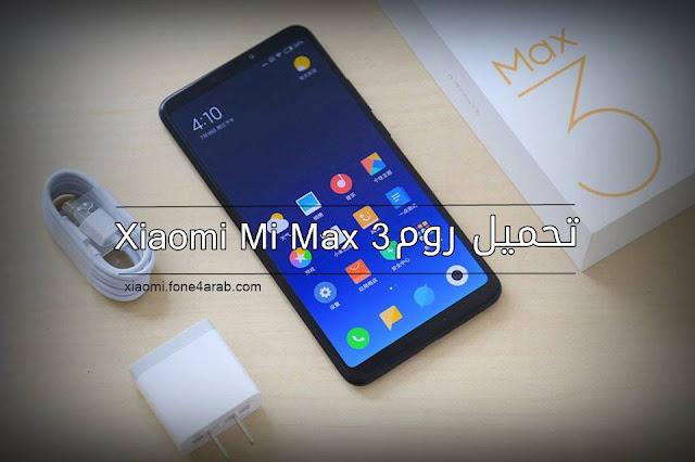 تحميل روم الرسمي لهاتف شاومي Xiaomi Mi Max 3