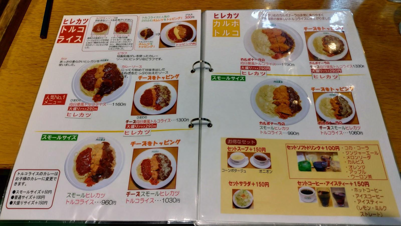 ヒレカツトルコライス 長崎市京泊「向日葵亭」ダントツ人気のトルコライスを食べに行ってきました!