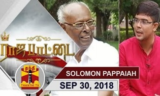 Rajapattai 30-09-2018 Exclusive Interview with Solomon Pappaiah | Thanthi Tv