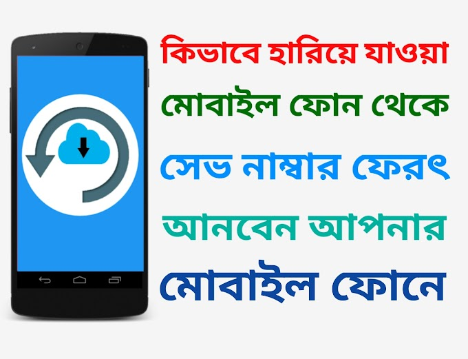 How to get saved number from mobile phone back to your phone First
