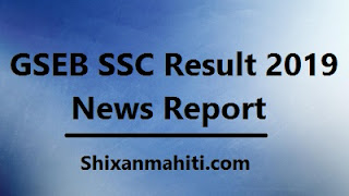 GSEB SSC Result 2019 News Report