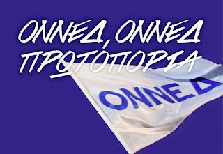 ΟΝΝΕΔ ΠΙΕΡΙΑΣ-ΔΕΛΤΙΟ ΤΥΠΟΥ . 15/12/2016