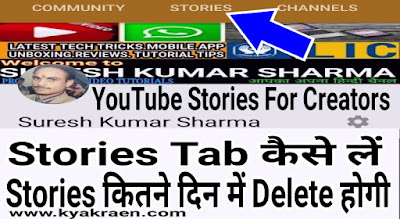 YouTube Stories Tab/Feature Kaise Add Kare step  by step puri jankari hindi me. YouTube Stories Feature ki puri jankari hindi me.