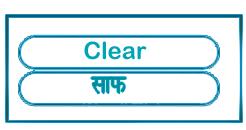 Clear meaning in HINDI
