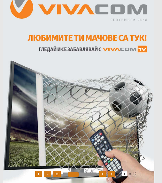 VIVACOM брошура - каталог Септември 2018