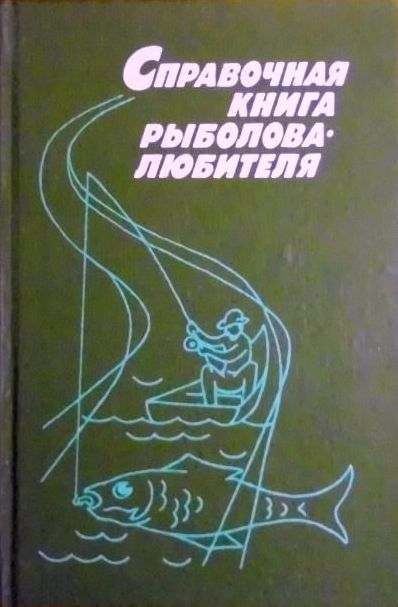 Фетинов справочная книга рыболова любителя
