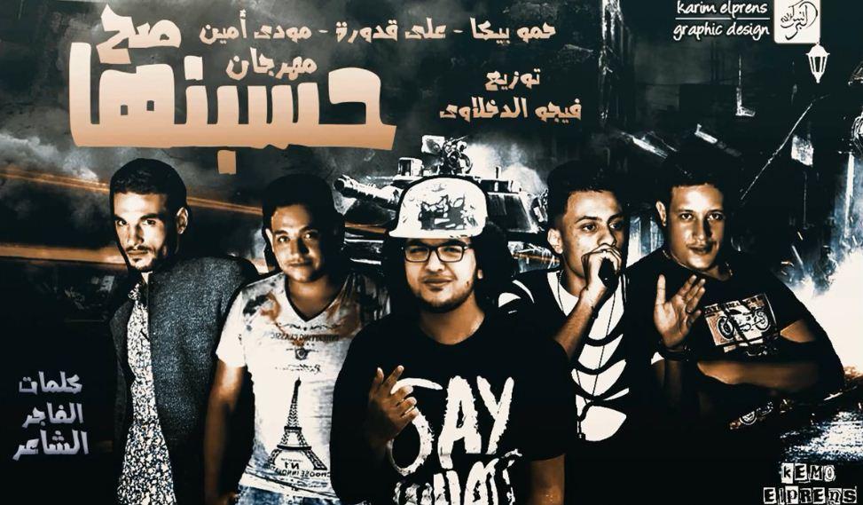 تحميل وإستماع مهرجان حسبنها صح mp3 غناء حمو بيكا - علي قدورة - مودي امين 2017 على رابط سريع ومباشر