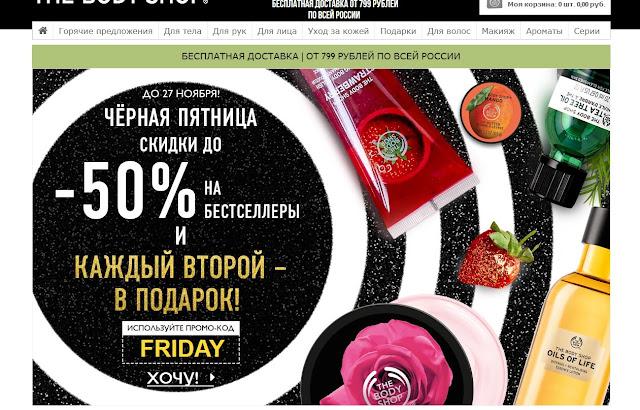 https://ad.admitad.com/g/0ocf9gkqo0ae7ae1ba5486397902a3/?ulp=http%3A%2F%2Fwww.thebodyshop.ru%2F