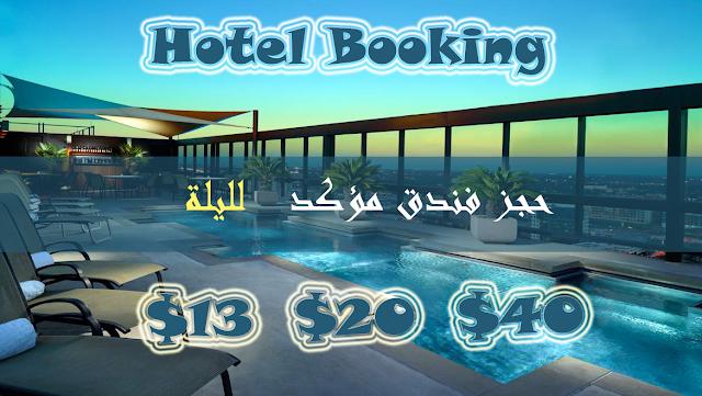 حجز فندق مؤكد بسعر  500 دج فقط - الدفع عن طريق البريد CCP  او الفليكسي و بايبال