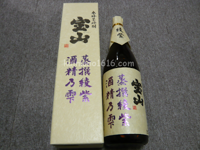 【鹿児島のお酒】西酒造・宝山 蒸撰綾紫酒精乃雫1,800ml