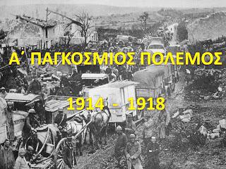Αποτέλεσμα εικόνας για εκδηλώσεις για τα 100 χρόνια από τη λήξη του Α' Παγκοσμίου Πολέμου στη Θεσσαλονίκη