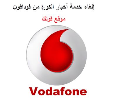 إلغاء خدمة أخبار الكورة 1010Botolat من فودافون