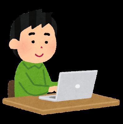パソコンを使う男性のイラスト
