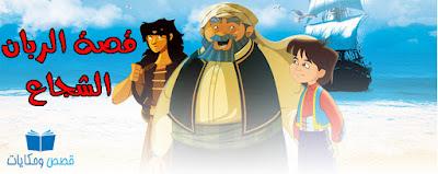 قصة الربان الشجاع حكايات من البحر للاطفال الصغار