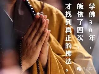 [轉載] 「學佛30年皈依了四次才找到真正的佛法」 | 第三世多杰羌佛, 佛教, 修行