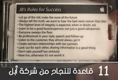 11 قاعدة للنجاح يتم تقديمها لكل عامل في شركة أبل بمجرد تعيينه