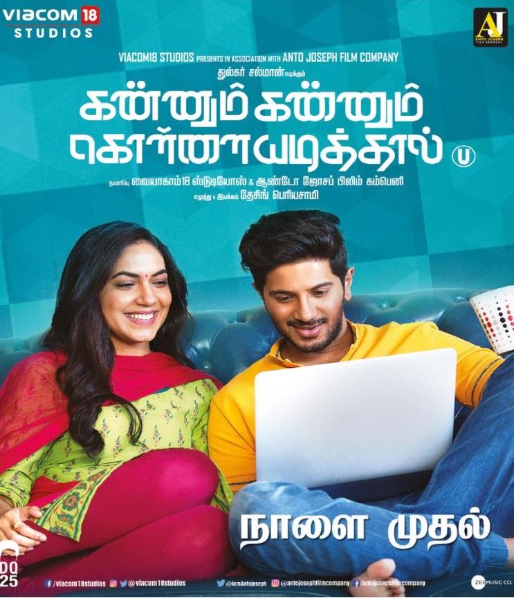 KANNUM KANNUM KOLLAIYADITHAAL (2020) Tamil 450MB WEB-DL 480p ESubs