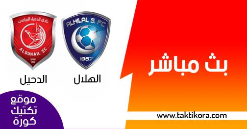 مشاهدة مباراة الهلال والدحيل بث مباشر اليوم 12-03-2019 دوري أبطال آسيا