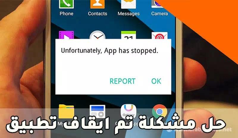حل مشكلة تم ايقاف تطبيق على اندرويد unfortunately app has stopped