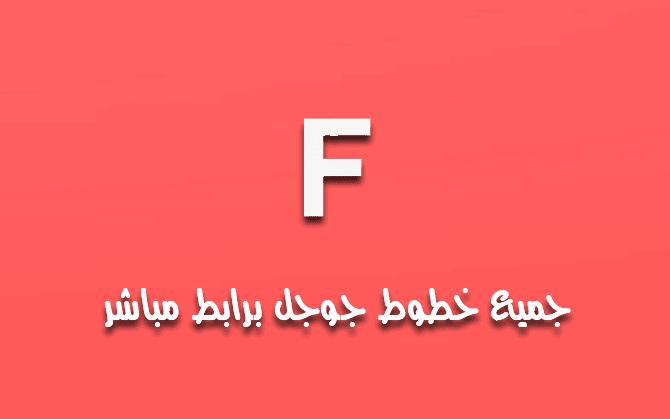 خطوط عربية مزخرفة ،تحميل خطوط عربية مجانا،خطوط عربية للتصميم ،تحميل خطوط عربية للورد ،تحميل خطوط عربية 2018،خطوط انجليزية الخطوط العربية ،خطوط عربية للماك