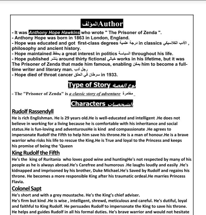اجابات دليل التقويم  مراجعة نهائية قصة سجين زيندا مذكرة ترجمة روعة ( كلمات + قواعد )مذكرة شرح المواقف + اسئلة وحلها كيفية كتابة برجراف  مهارات مهمة كلمات مهمة لسؤال ال سبيكر  واجابات الملخصات