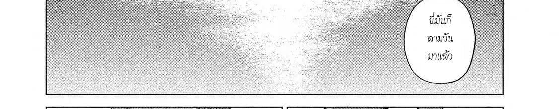 อ่านการ์ตูน Henkyou no Roukishi - Bard Loen ตอนที่ 7 หน้าที่ 65