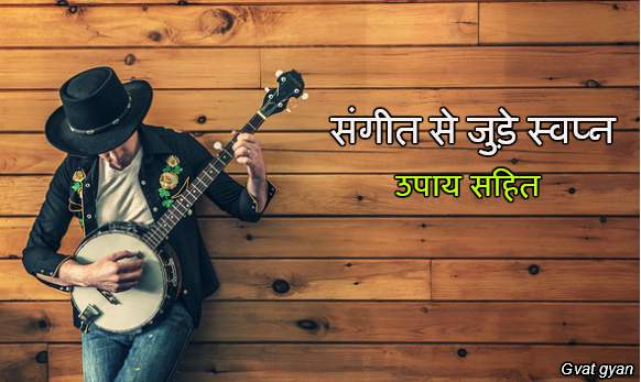 Music Dreams interpretation, sangit se jude sapne in hindi