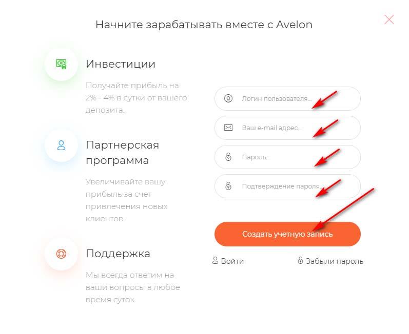 Регистрация в Avelon 2