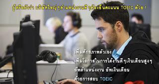 เพิ่มศักยภาพตัวเอง เพิ่มโอกาสในการได้งานดีๆเงินเดือนสูงๆ อัพตำแหน่งงาน อัพเงินเดือน ด้วยการสอบ TOEIC