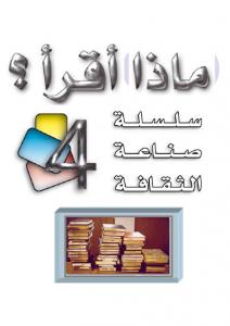 تحميل كتاب ماذا أقرأ pdf طارق السويدان