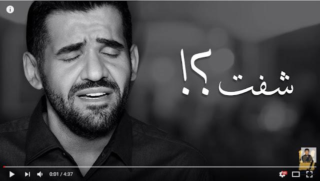 اغنية شفت حسين الجسمي