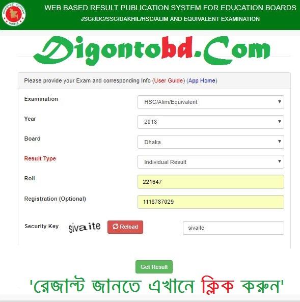 Dhaka Board HSC Result 2019 ঢাকা বোর্ড এইচ এস সি রেজাল্ট ২০১৯