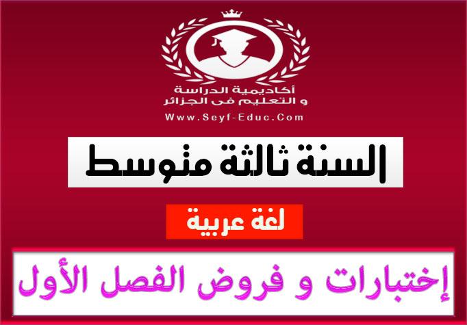 إختبارات و فروض الفصل الأول لمادة الغة العربية