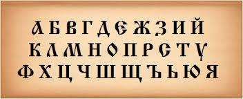 Μαθήματα Βουλγαρικής γλώσσας