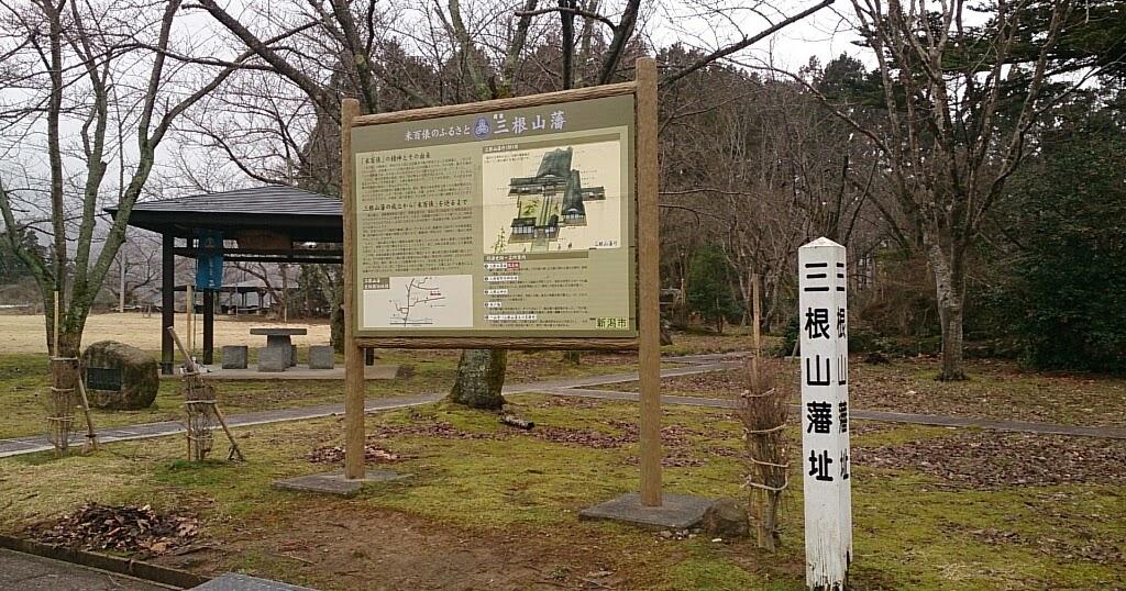 ずっと IVY そして明日も IVY: 三根山藩跡