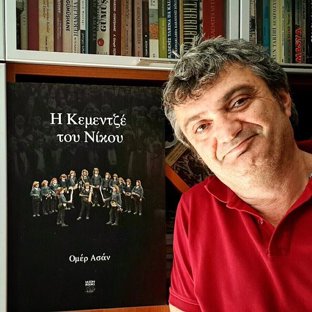 """Παρουσίαση του νέου βιβλίου, """"Η Κεμεντζέ Του Νίκου"""" του Ομέρ Ασάν, στην Κατερίνη"""