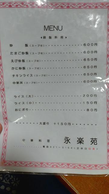 【長崎市グルメ】永楽苑 しいたけ肉そば メニュー