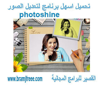 photoshine