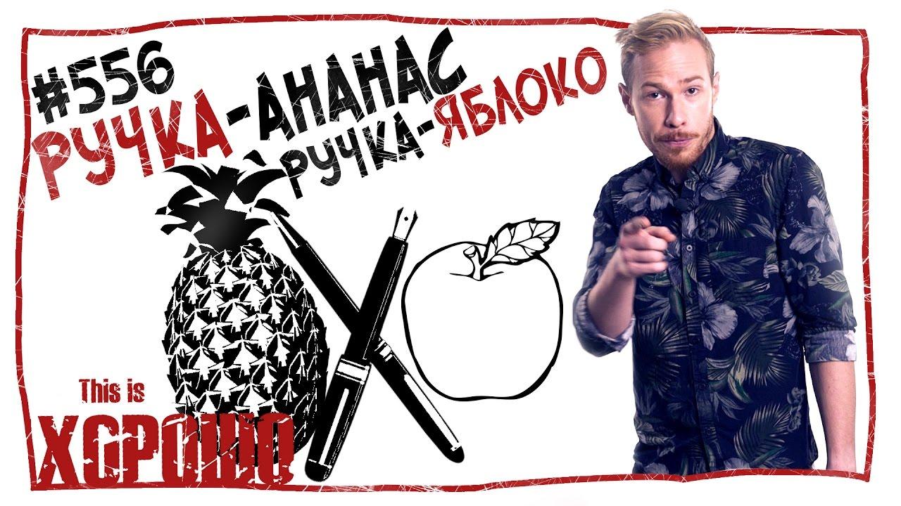 Ручка-ананас-ручка-яблоко. #556