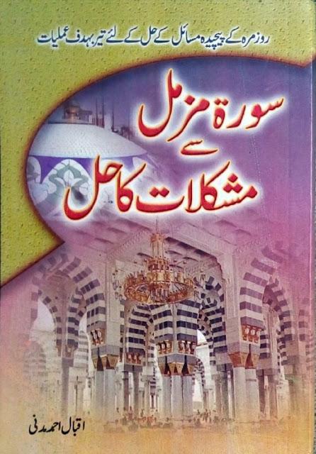Surah Al Muzammil Se Mushkilat Ka Hal Urdu Book by Iqbal Ahmad Madni