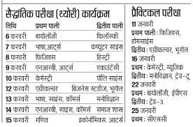 Bihar Board 12th Time Table 2019