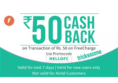 Get 50 cashback on recharge /bill payment of ₹ 50 at freecharge (for new users)