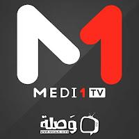 قناة ميدي 1 المغربية medi 1 tv morocco