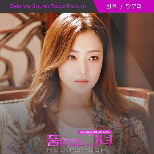 Han All – Woman of Dignity OST Part.10