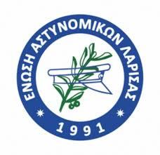 Η Ένωση Αστυνομικών Λάρισας συμμετέχει στο αυριανό συλλαλητήριο διαμαρτυρίας στην Αθήνα