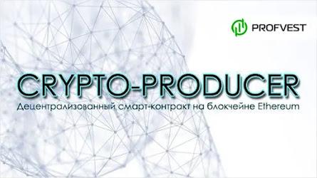 🥇Crypto-Producer.com: обзор и отзывы [Бонус 3%]